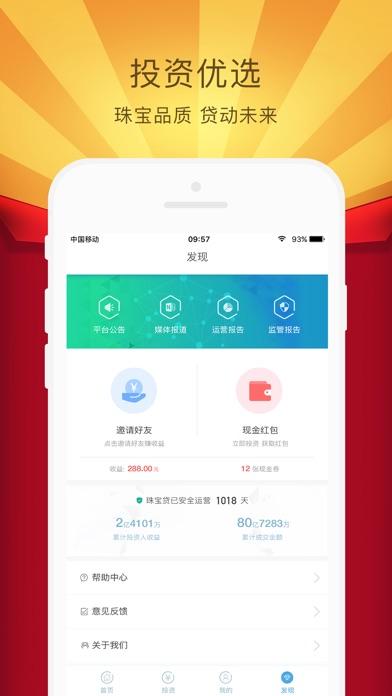 download 珠宝贷-上市系公司打造网贷投资神器 apps 1