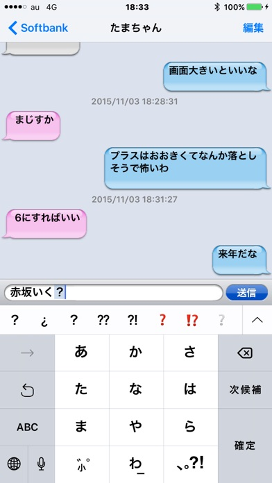 Chat Mailer screenshot1
