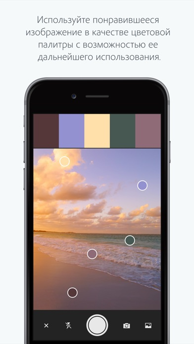 Adobe Capture CC Screenshot
