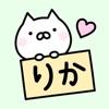 RIKA Stickers