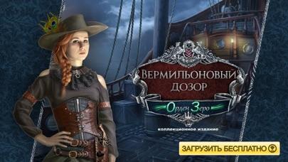 Вермильоновый дозор Орден Зеро Скриншоты6