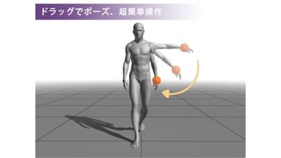 マジックポーザー - アーティストのためのポージングツールスクリーンショット