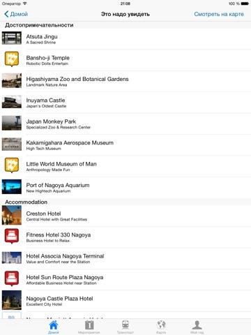 Нагоя: путеводитель Скриншоты9