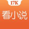 17K小说-全本小说追书阅读器