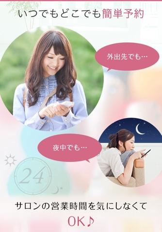 ホットペッパービューティー/サロン予約 screenshot 2