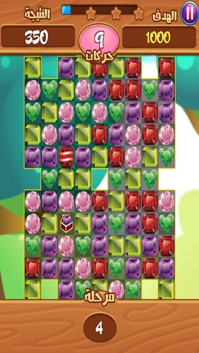 لعبة نسف الجواهرلقطة شاشة3