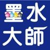 墨水大師~原廠連續供墨首選