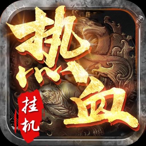 热血攻沙-自由PK散人霸服游戏