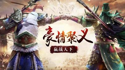 遇见三国-三界王者,乱世情缘 screenshot 1