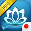 「不安を消す」催眠(PRO版)-Surf City Apps LLC