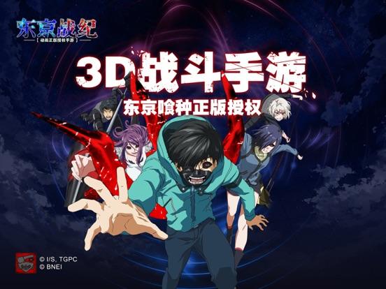 东京战纪-二次元3D战斗手游