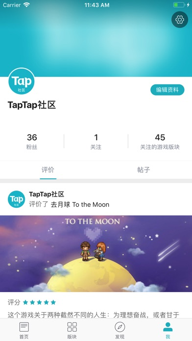 TapTap 游戏社区