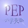 pep小学英语学习伴侣 - 人教版小学英语全8册听说读写 Wiki
