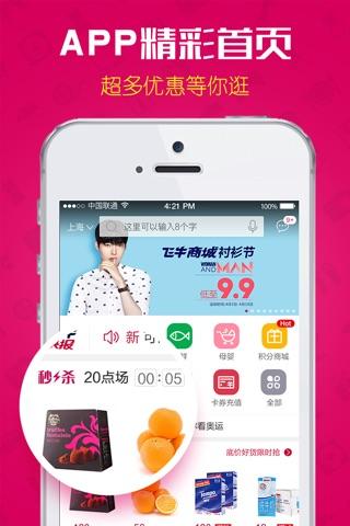 飞牛网-新用户可领取68元大礼包 screenshot 3