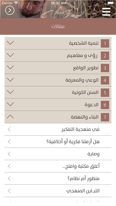 الدكتور عبد الكريم بكارلقطة شاشة4