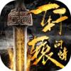 download 轩辕问情™手游:蜀山修仙 武动三界