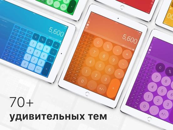 Калькулятор - The Calculator Скриншоты11