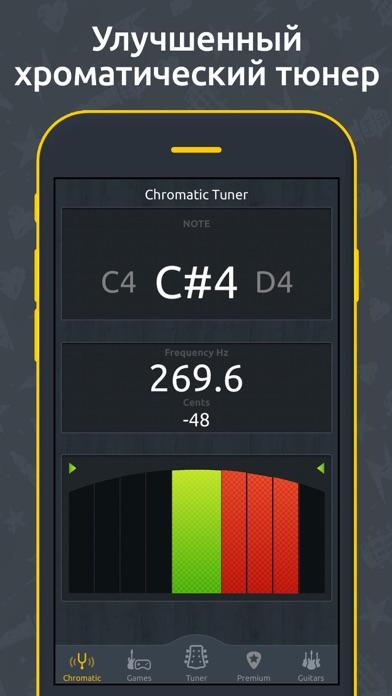 DoubleTune - Тюнер для Гитары Скриншоты4