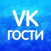 VK - Гости и Аналитика