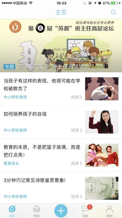 如东新区初中 screenshot 1