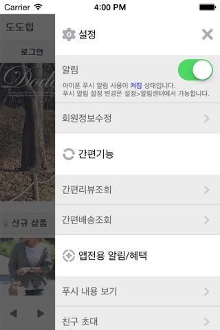 도도힙 screenshot 3