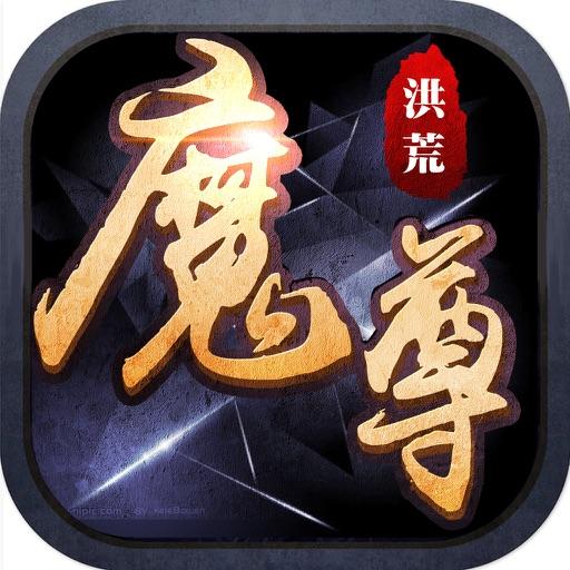 洪荒魔尊-3D魔幻ARPG经典手游