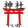 神社がいいね 日本最大! 神社5万件以上収録 御朱印集め