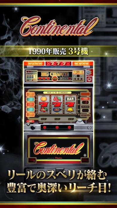 コンチネンタルアーカイブズ screenshot1