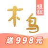 木鸟短租-民宿公寓、宾馆日租房平台