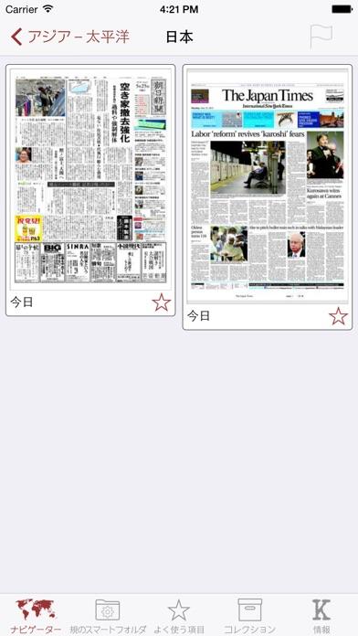 Kiosko.net - 世界中の今日の新聞 screenshot1