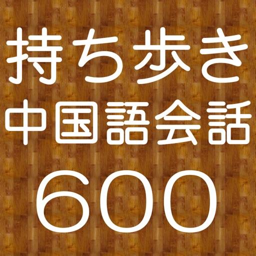 持ち歩き!ひとこと中国語会話600