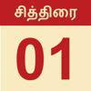 Tamil Calendar 2018 (2017-25)