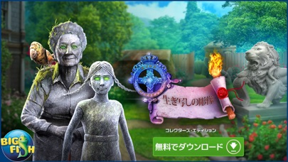 ロイヤル・ディテクティブ:生き写しの彫像 ... screenshot1