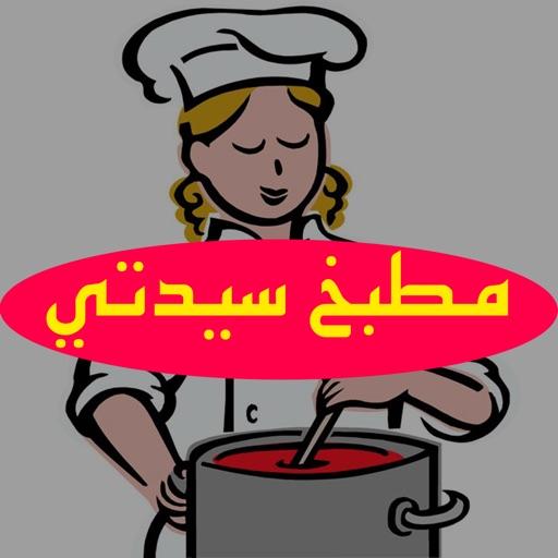 مطبخ سيدتي 2018