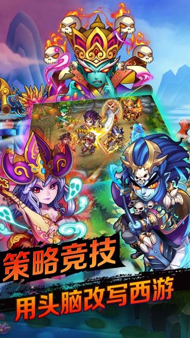 关羽悟空传-经典卡牌游戏 Screenshot 2