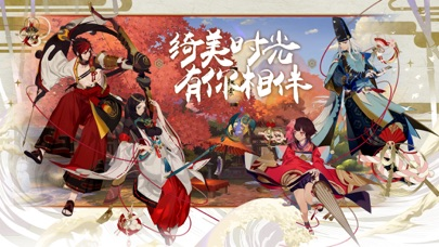 download 阴阳师-御馔津降临 appstore review