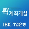 IBK 휙 계좌개설 - INDUSTRIAL BANK OF KOREA