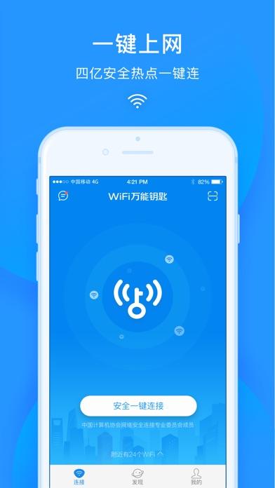 WiFi万能钥匙 专业版