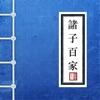 諸子百家- 國學經典合集