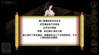 江湖群雄传-英雄坛说
