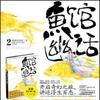 Meng Han - 鱼馆幽话  artwork