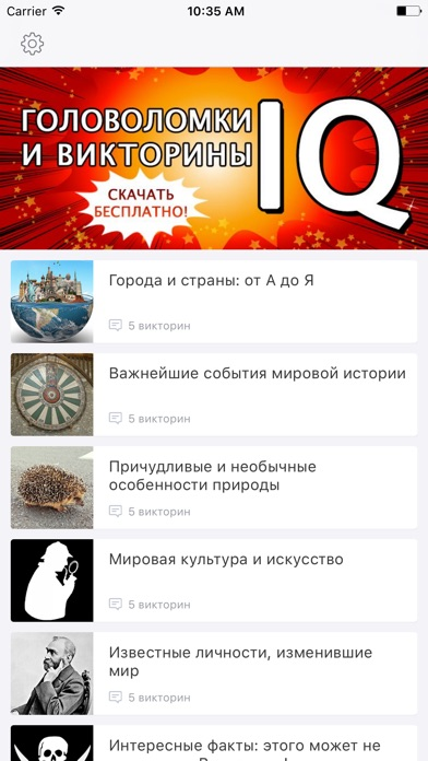 Скриншот Головоломки и Викторины на IQ