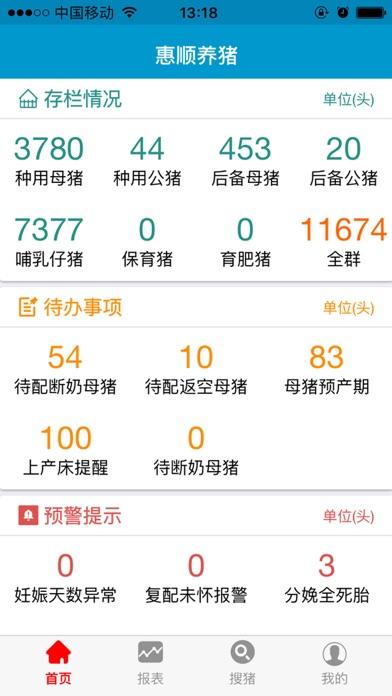惠顺养猪 screenshot 1