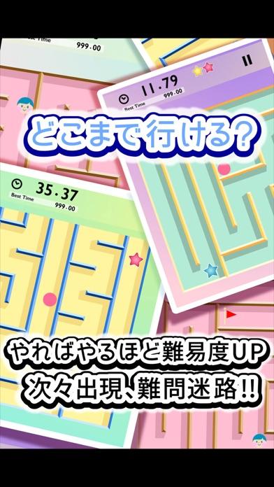 ふつうの迷路-人気のパズルゲーム!のスクリーンショット2