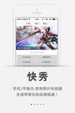 快秀- 照片转视频神器 screenshot 1