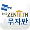 We've the Zenith 무자반