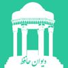 Hafez- غزلیات و فال حافظ باصدا