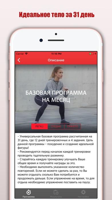 CrossFit for lose weight screenshot 3