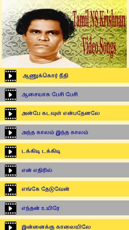 n s krishnan movies