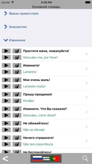 Русско / Португальский говорящий разговорник словарь - Multiphrasebook Скриншоты4